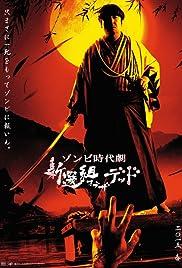 Shinsengumi obu za deddo Poster
