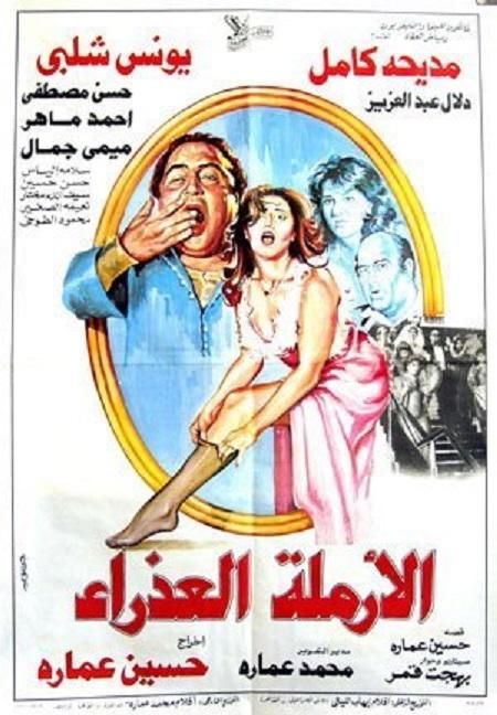 El Armala El Azraa ((1986))