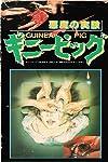 Guinea Pig: Ginî piggu - Akuma no jikken (1985)