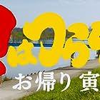 Otoko wa tsurai yo 50: Okaeri Tora-san (2019)