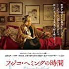 Fujiko Hemming no jikan (2018)