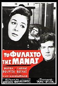 Giannis Voglis, Martha Vourtsi, and Nikos Lykiardopoulos in To fylahto tis manas (1965)