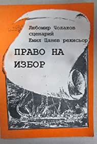 Pravo na izbor (1989)