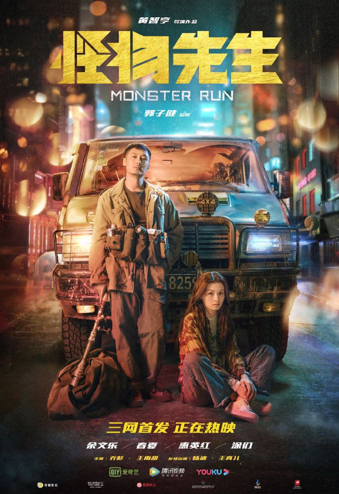 Monster Run (2020) - IMDb