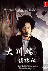 Joe Odagiri in Reverse Edge: Ohkawabata Tanteisha (2014)