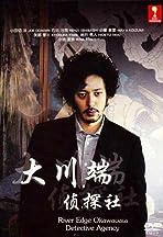 River's Edge: The Ohkawabata Detective Agency