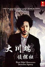 River's Edge: The Ohkawabata Detective Agency Poster