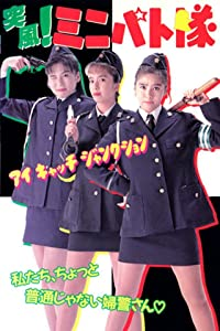 Movies mobile 3gp free download Toppuu! Minipato tai - Aikyacchi Jankushon [hd720p]