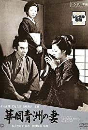 The Wife of Seishu Hanaoka Poster