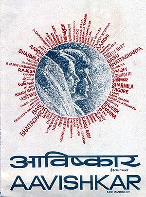 Aavishkar movie, song and  lyrics