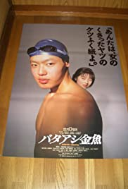 Bataashi kingyo Poster
