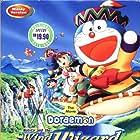 Doraemon: Nobita to fushigi kazetsukai (2003)