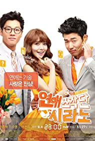 Dating Agency: Cyrano (2013)