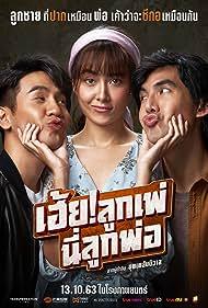 Chantavit Dhanasevi, Tanawat Wattanaputi, and Sammy Cowell in My God! Father (2020)