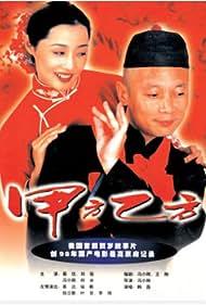 Jia fang yi fang (1997)