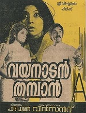 screenplay Vayanadan Thampan Movie