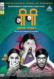 balak palak full movie download vipmarathi