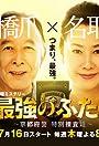 Saikyô no futari: Kyôto fukei tokubetsu sôsahan