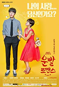Primary photo for Lucky Romance