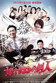Jia ge 100 fen nan ren (2012)