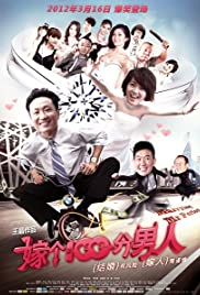 Marry a Perfect Man Poster