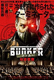 Project 12: The Bunker(2016) Poster - Movie Forum, Cast, Reviews