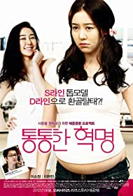 Tongtonghan hyeokmyeong (2012)