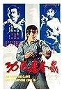 Fist of Fury III (1979) Poster