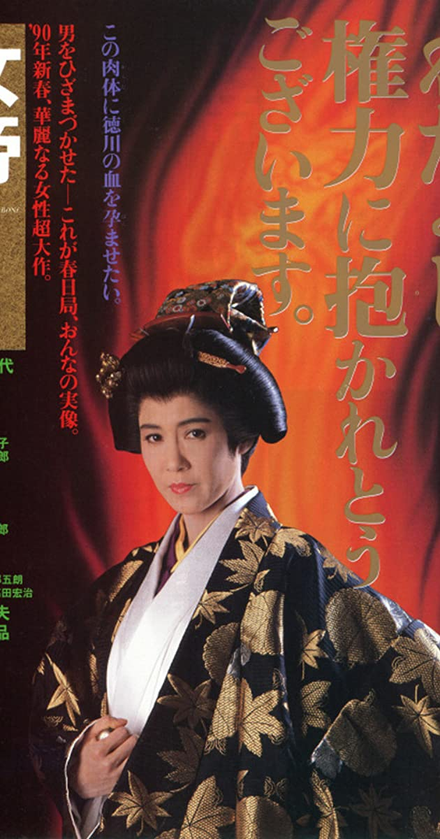 She-Shogun (1990)