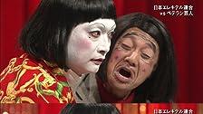 Episode dated 3 November 2014