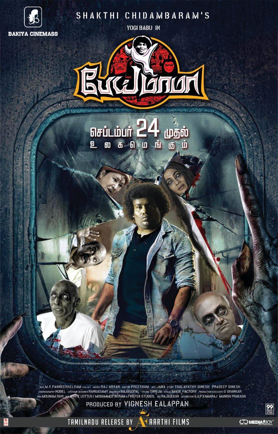Pei Mama 2021 Tamil HQ HDTVRip 350MB Download