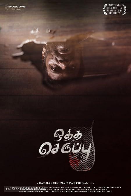 Oththa Seruppu Size 7 (2019) Tamil Netflix HDRip– 480P | 720P – x264 – 700MB – Download