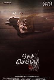 Oththa Seruppu Size 7 (Tamil)