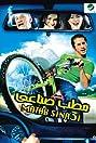 Artificial Bump (2006) Poster