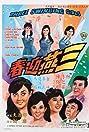San yan ying chun (1968) Poster