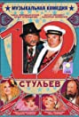 12 stulev (2004) Poster