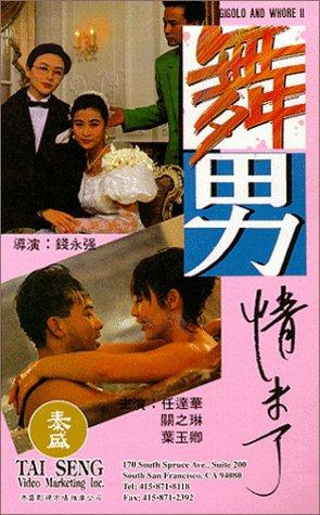 Rosamund Kwan Wu nan qing wei liao Movie