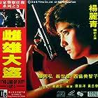 Huang jia shi jie zhi III: Ci xiong da dao (1988)