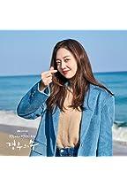 Go Ye Na 1 episode, 2018