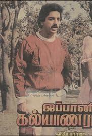 ##SITE## DOWNLOAD Jappanil Kalyanaraman (1985) ONLINE PUTLOCKER FREE