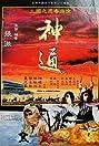 Ninja in Ancient China (1993) Poster