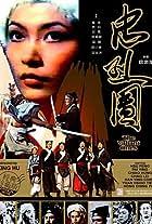 Zhong lie tu