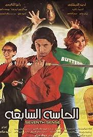 El hasa el sabaa(2005) Poster - Movie Forum, Cast, Reviews