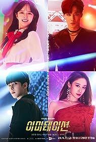 Yun-ho Jeong, Ji-Yeon Park, Ji-so Jung, and Joon-Young Lee in Imitation (2021)