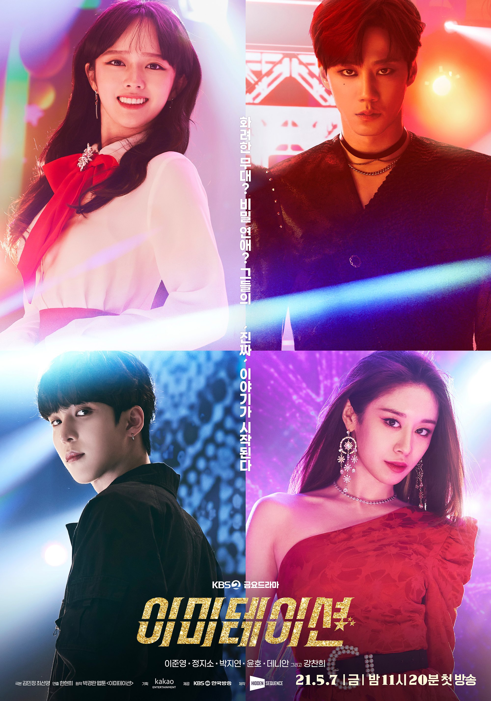 Based on the webtoon of the same name, it tells the story of the lives of idols in the entertainment industry, centered around the secret romance between a member of a rookie girl group and a member of the top boy group in the industry.