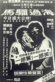 Ma liu guo hai (1982)