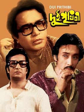 Dui Prithibi ((1980))