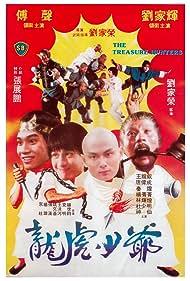 Long hu shao ye (1981) Poster - Movie Forum, Cast, Reviews