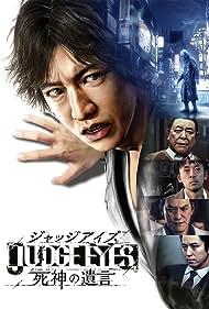 Judge Eyes: Shinigami no Yuigon (2018)