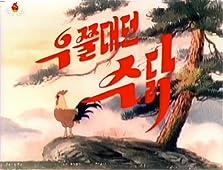 Ujjuldaedeon sudalg (1980)